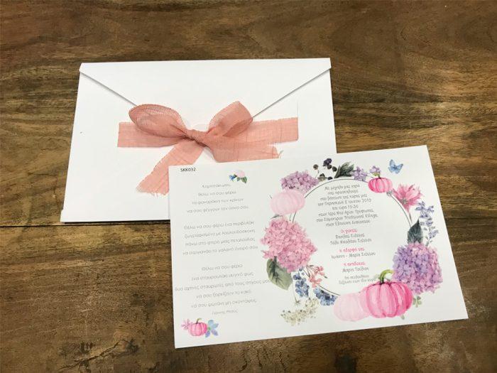 πρόσκληση pink κολοκύθα (SKK032)